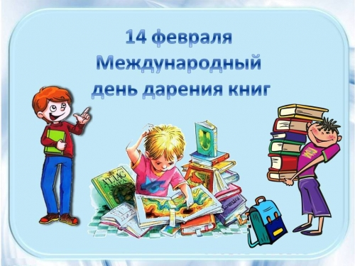 14 февраля – Международный день дарения книг
