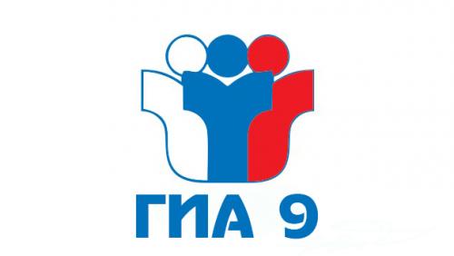 Завершение приема заявлений ГИА-9