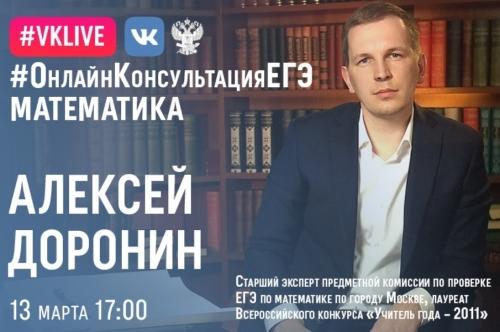 Минпросвещения России запускает серию онлайн-консультаций по подготовке к ЕГЭ