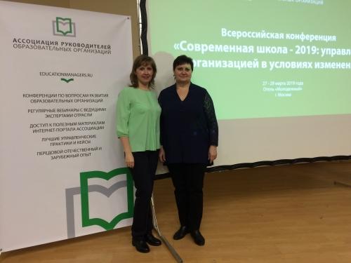 Всероссийская конференция «Современная школа - 2019:  управление организацией в условиях изменений»