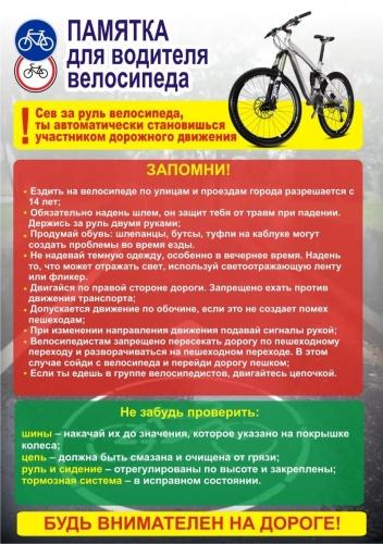 Внимание, велосипед!