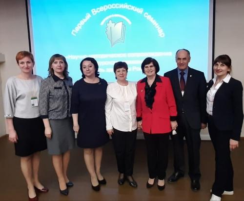 Всероссийский семинар «Учитель здоровья России»
