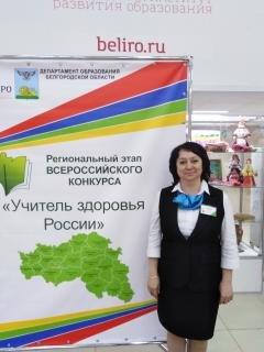 Итоги очного тура  регионального  этапа Всероссийского конкурса «Учитель здоровья России – 2019»