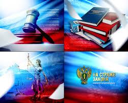Олимпиада «На страже закона»