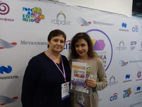 Третья общероссийская конференция  «Фабрика пространств. Среда»