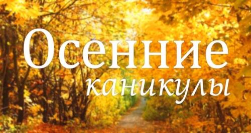 План мероприятий на каникулы «Осенние мотивы»