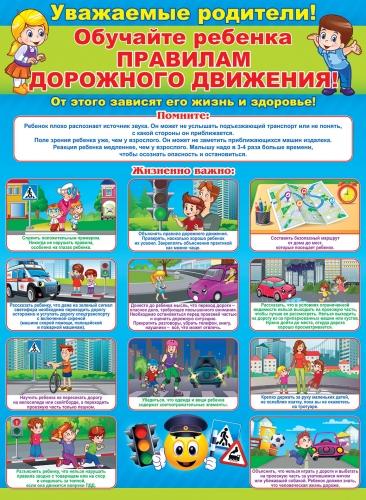 Обучайте ребенка правилам дорожного движения