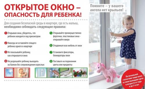Открытое окно - опасность для ребенка!