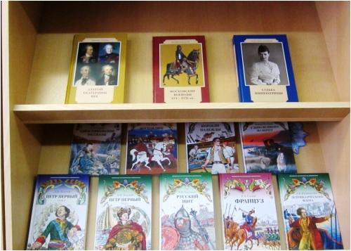 Книги серия «Школьная историческая библиотека» - подарок нужный!