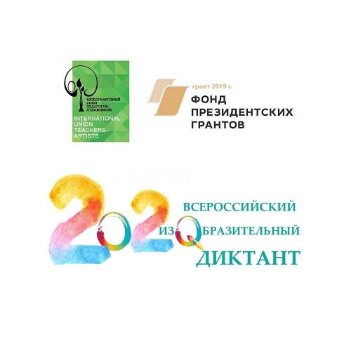«ВСЕРОССИЙСКИЙ ИЗОБРАЗИТЕЛЬНЫЙ ДИКТАНТ -2020»