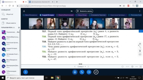 Мой первый опыт дистанционного обучения #УЧИТЕЛЬОНЛАЙН31