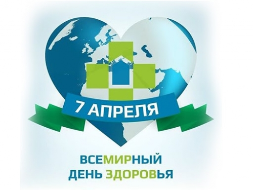 7 апреля – Всемирный День здоровья!