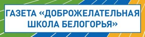 """Вышли в свет номера газеты """"Доброжелательная школа Белогорья"""""""