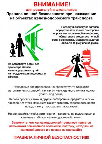 Правила личной безопасности при нахождении на объектах железнодорожного транспорта