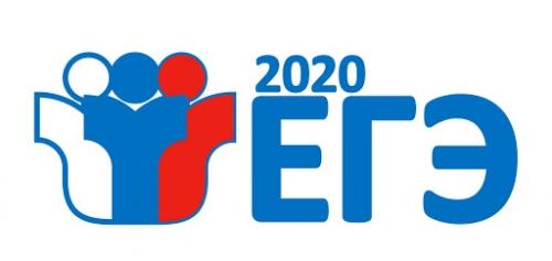 Особенности проведения ЕГЭ-2020