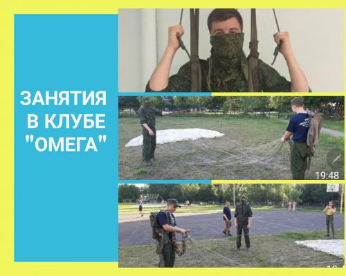 """Занятия в военно-патриотическом клубе """"Омега"""" продолжаются и в летний период"""