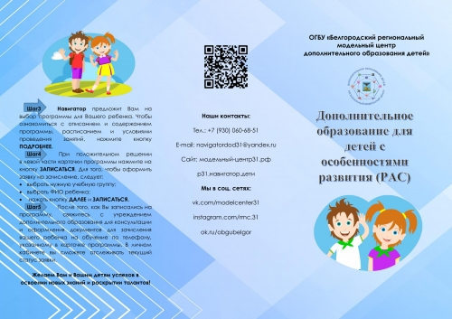 Дополнительное образование для детей с особенностями развития (РАС)