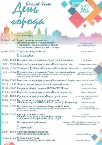 Афиша День города