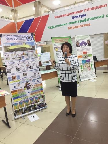 Постерная сессия «Лучшие практики педагогики здоровья»