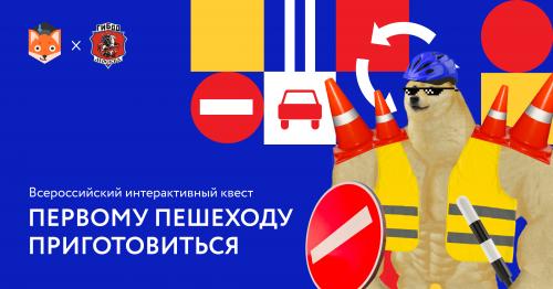 Всероссийский интерактивный квест по ПДД для школьников