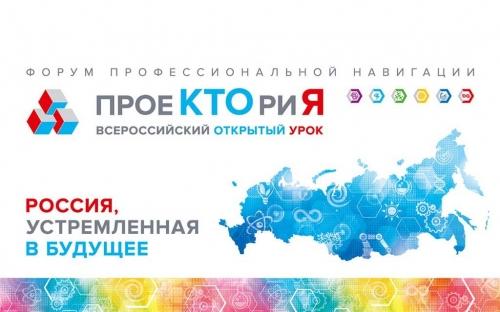 Всероссийский форум «ПроеКТОриЯ»
