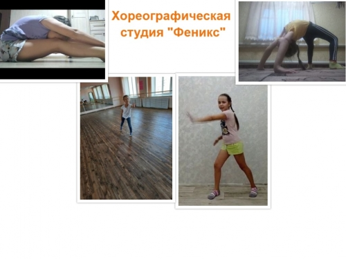 """Дистанционное занятие хореографической студии """"Феникс"""""""