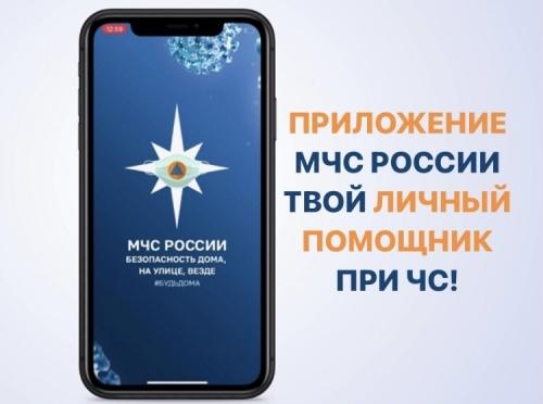Мобильное приложение МЧС России - личный помощник пользователя