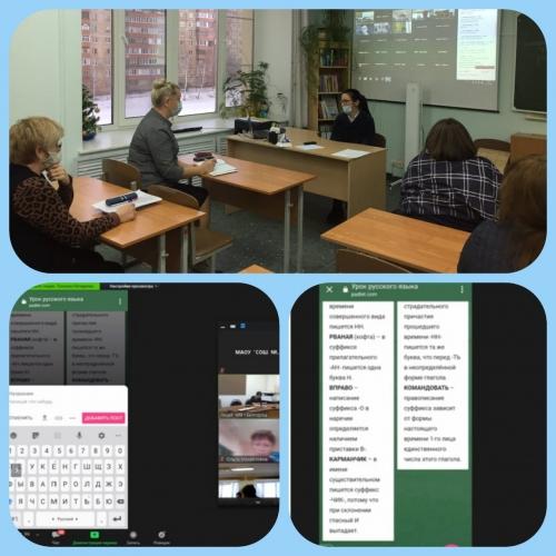 Онлайн-консультация учителей русского языка и литературы