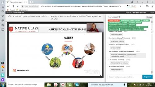 Всероссийский вебинар