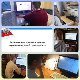 Мониторинг формирования функциональной грамотности