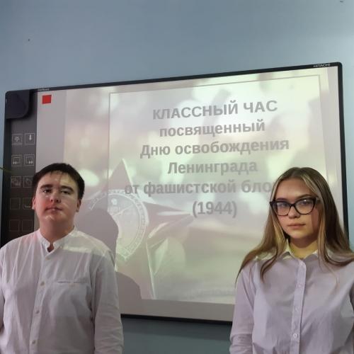 День освобождения Ленинграда