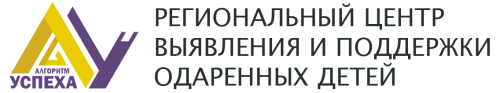 Региональный центр выявления и поддержки одаренных детей