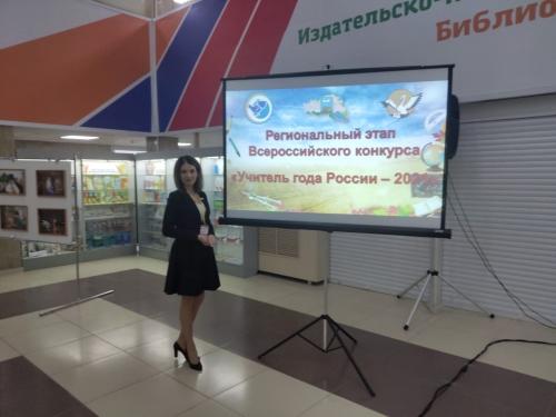 Учитель года России – 2021