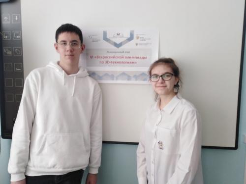 Региональный отборочный этап VI «Всероссийской олимпиады по 3D-технологиям»