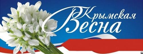 #ВеснаРоссияКрым