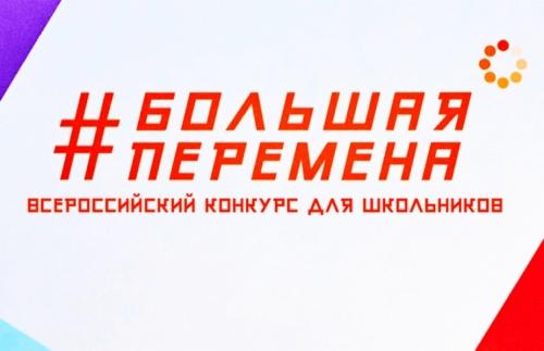 Второй сезон Всероссийского конкурса для школьников «Большая перемена»