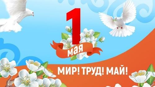 С Праздником Весны и Труда, с 1 Мая!