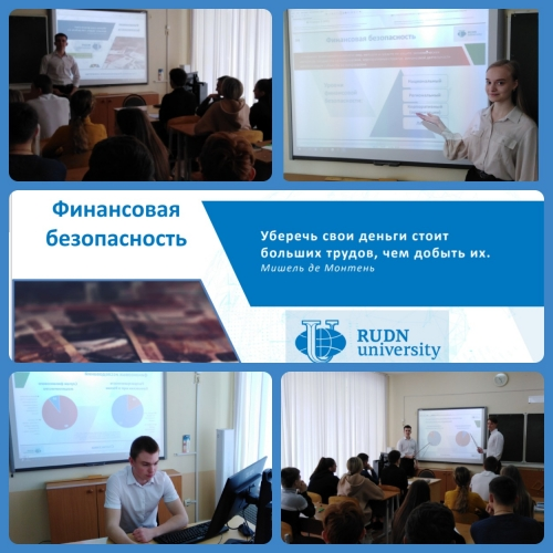 Всероссийский тематический урок «Финансовая безопасность»