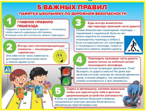 5 главных правил