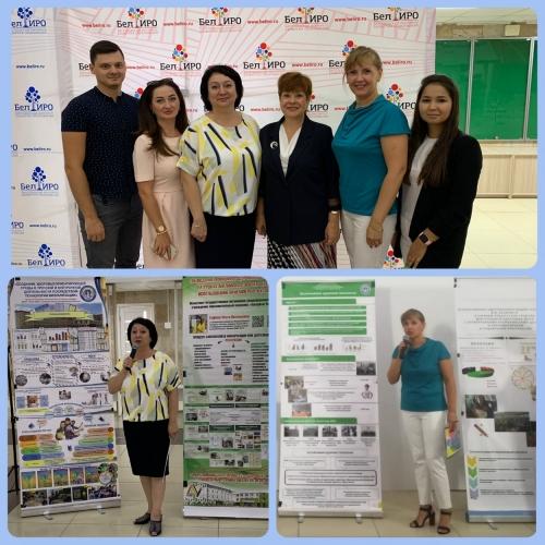 Постерная сессия «Воспитание культуры здоровья обучающихся  в образовательных организациях Белгородской области»