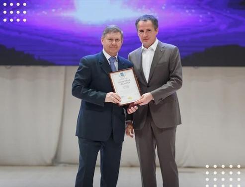 Почётная грамота Губернатора Белгородской области