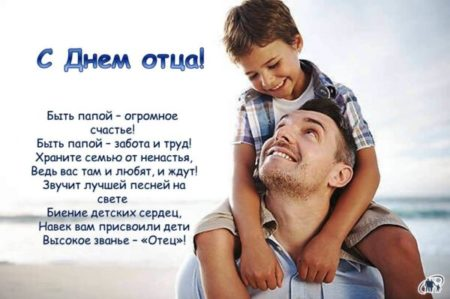 С днем отца!