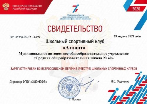 Спортивный клуб «Атлант»  МАОУ СОШ №40» включен во всероссийский реестр школьных спортивный клубов